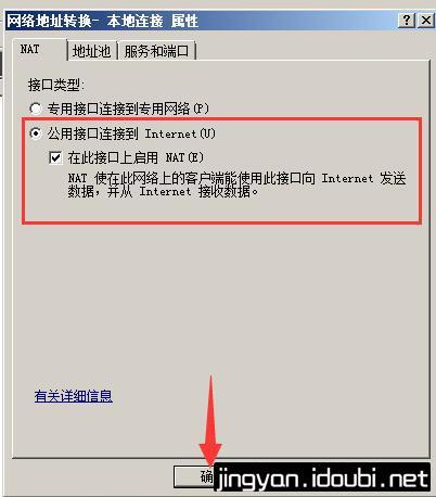 Windows Server 2008 R2 单网卡搭建VPN最详细教程 - 第19张    逗分享开发经验