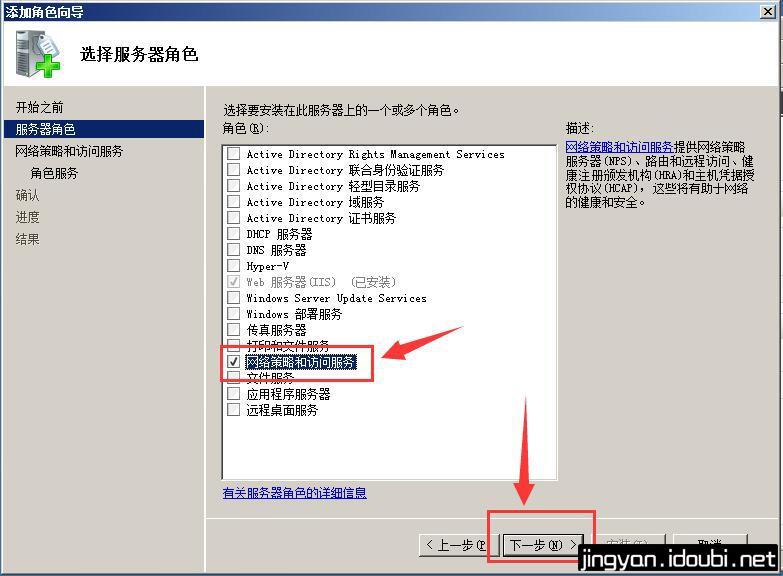 Windows Server 2008 R2 单网卡搭建VPN最详细教程 - 第3张    逗分享开发经验