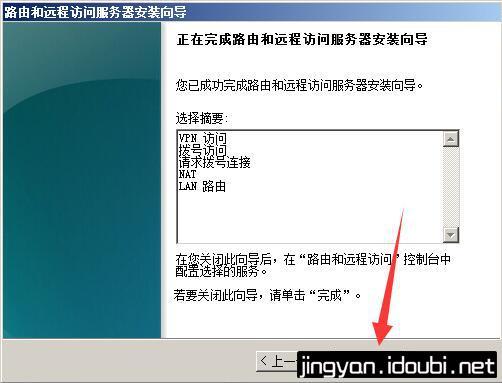 Windows Server 2008 R2 单网卡搭建VPN最详细教程 - 第13张    逗分享开发经验