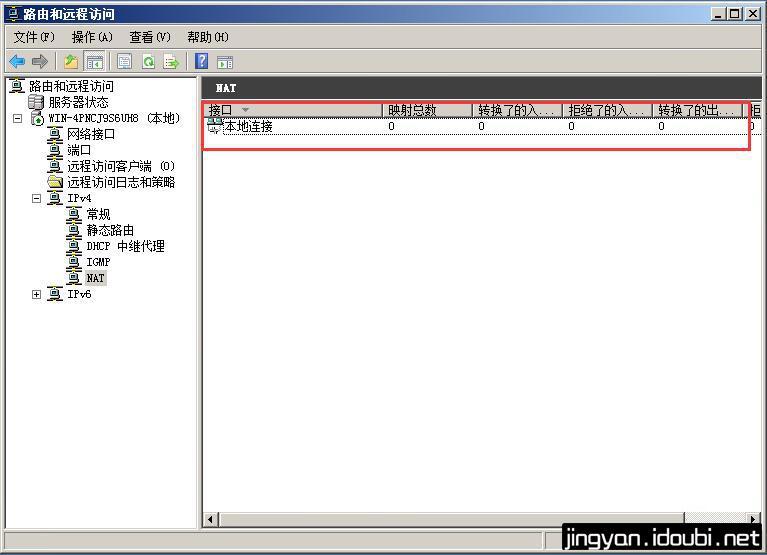 Windows Server 2008 R2 单网卡搭建VPN最详细教程 - 第20张    逗分享开发经验