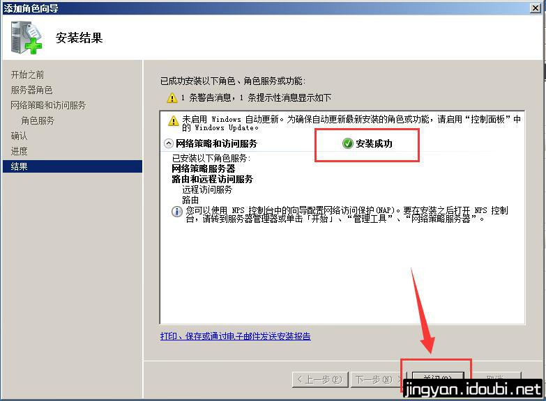 Windows Server 2008 R2 单网卡搭建VPN最详细教程 - 第7张    逗分享开发经验