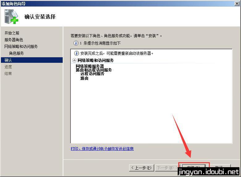 Windows Server 2008 R2 单网卡搭建VPN最详细教程 - 第5张    逗分享开发经验