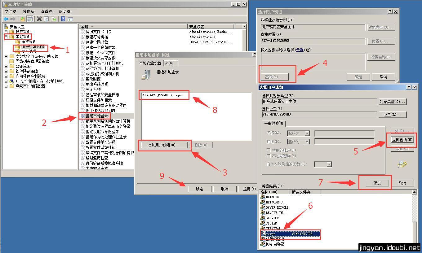Windows Server 2008 R2 单网卡搭建VPN最详细教程 - 第28张    逗分享开发经验