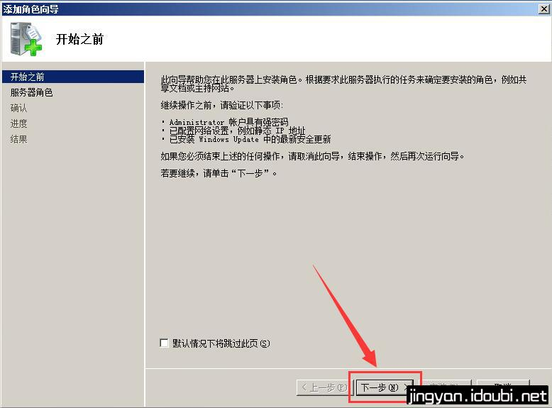 Windows Server 2008 R2 单网卡搭建VPN最详细教程 - 第2张    逗分享开发经验