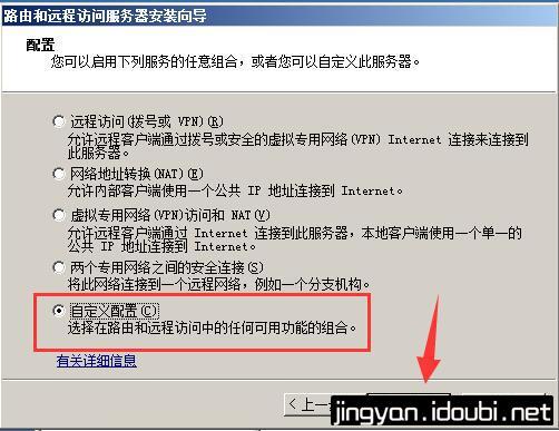 Windows Server 2008 R2 单网卡搭建VPN最详细教程 - 第11张    逗分享开发经验