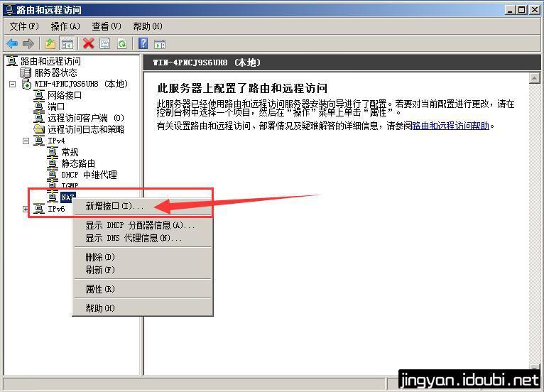Windows Server 2008 R2 单网卡搭建VPN最详细教程 - 第17张    逗分享开发经验