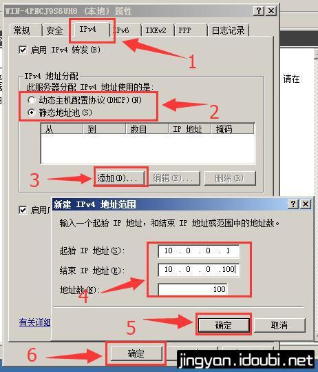 Windows Server 2008 R2 单网卡搭建VPN最详细教程 - 第22张    逗分享开发经验