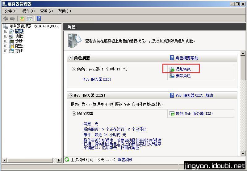 Windows Server 2008 R2 单网卡搭建VPN最详细教程 - 第1张    逗分享开发经验