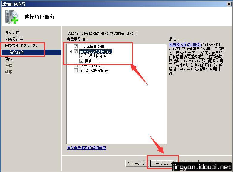 Windows Server 2008 R2 单网卡搭建VPN最详细教程 - 第4张    逗分享开发经验