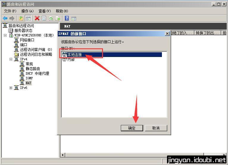 Windows Server 2008 R2 单网卡搭建VPN最详细教程 - 第18张    逗分享开发经验
