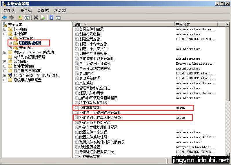 Windows Server 2008 R2 单网卡搭建VPN最详细教程 - 第29张    逗分享开发经验