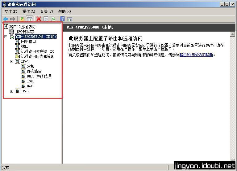 Windows Server 2008 R2 单网卡搭建VPN最详细教程 - 第16张    逗分享开发经验