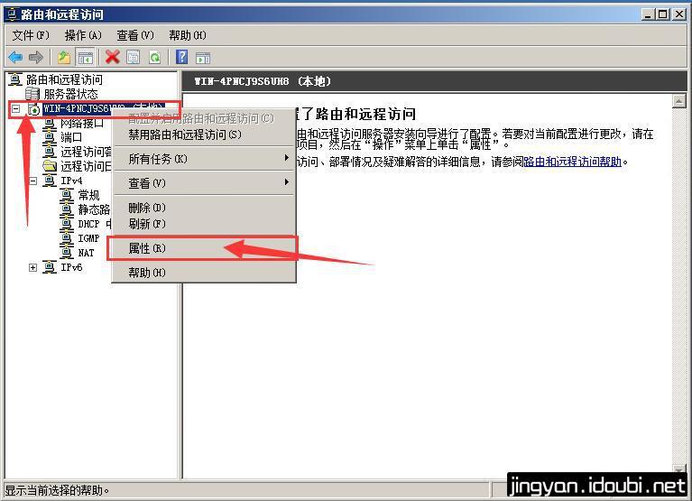 Windows Server 2008 R2 单网卡搭建VPN最详细教程 - 第21张    逗分享开发经验