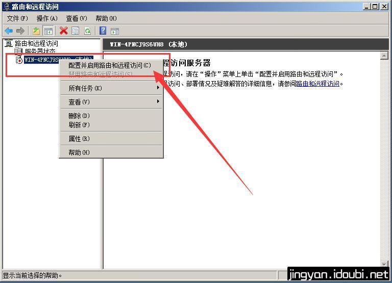 Windows Server 2008 R2 单网卡搭建VPN最详细教程 - 第9张    逗分享开发经验