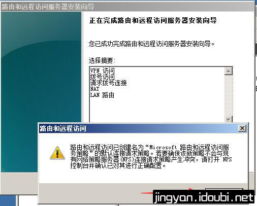 Windows Server 2008 R2 单网卡搭建VPN最详细教程 - 第14张    逗分享开发经验